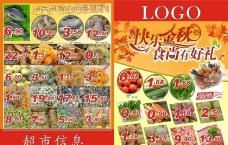 快乐金秋超市DM图片