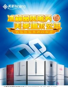 美菱冰箱DM单图片