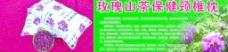玫瑰山茶保健颈椎枕图片