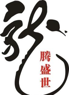 2012龙腾盛世图片