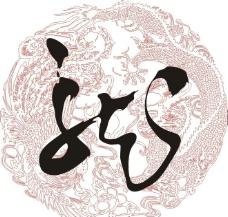 2012中国龙图片