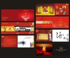香米贡酒宣传画册图片
