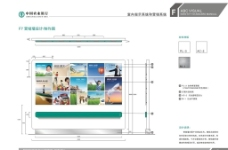农行营销墙设计图片