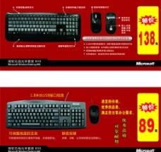 键盘鼠标包装图片