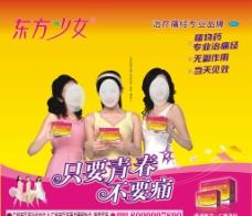 東方少女 田七痛經膠囊 展板圖片