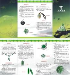 珠宝折页图片