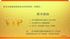 会员卡 VIP卡图片