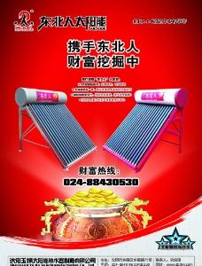 玉博太阳能图片