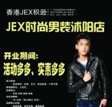 香港JEX积逊图片