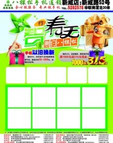护肤软件三广告图片,v软件化妆品画册设计精油平面设计字体折页艺术图片