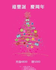 节日活动海报图片