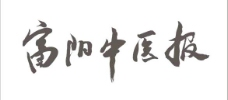 富阳中医报毛笔字图片