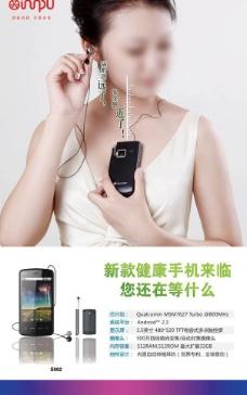 英普手机海报图片
