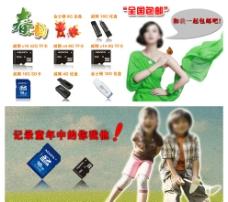 数码卡类产品淘宝广告图片
