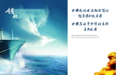 企业画册 领航图片