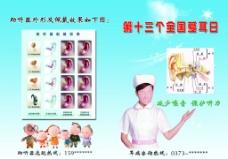 助听器图片