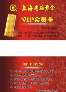 老庙黄金VIP图片