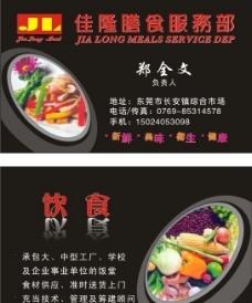 佳隆膳食服务部图片