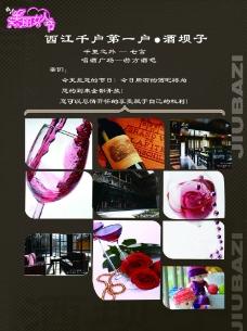 酒水海报图片