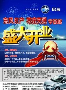 东风日产 启辰D50图片