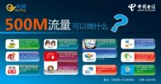 手机500M流量宣传展板图片