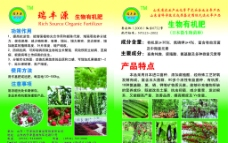 肥料DM宣传页图片