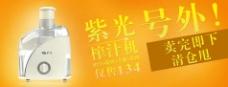 榨汁机 电子商品广告图片