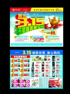 3 15手机宣传单图片