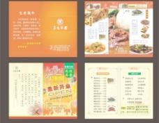 五毛餐馆折页图片