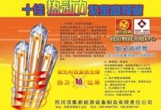 真空管太阳能广告图片