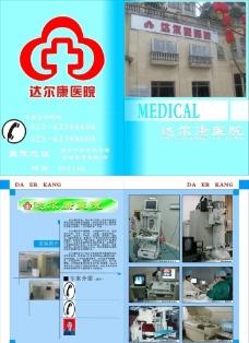医院宣传册图片