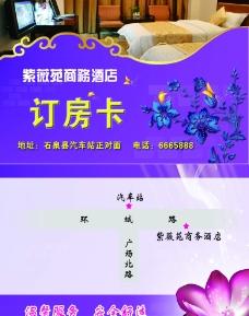 紫薇苑订房卡图片