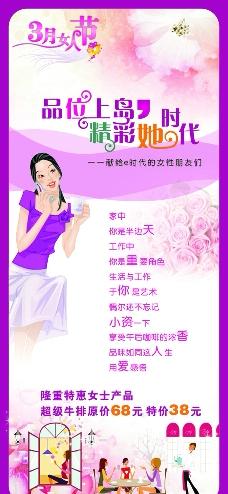 3月女人节上岛展架图片