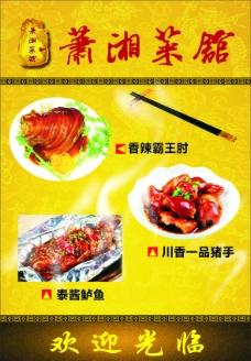 萧湘菜馆图片
