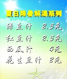 夏日降暑解渴豆汁海报图片