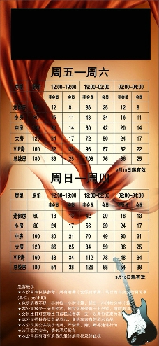 KTV房价海报图片