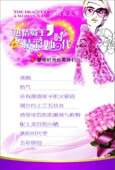 3月女人 热情蜀王图片