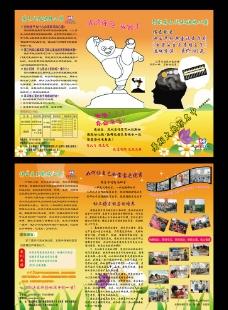 第三代珠算宣传折页图片
