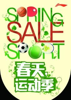 李宁春季广告图片