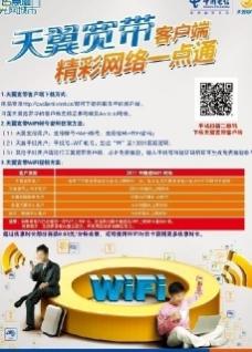 wifi单页图片
