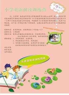 英語輔導班彩頁