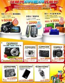 数码产品广告设计图片
