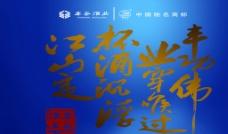 丰谷广告词海报