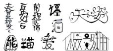 字体标志设计图片