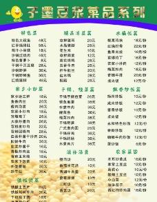 子墨豆浆菜品系列图片