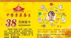 中医养生体验卡图片