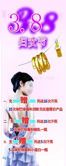 3 8妇女节(展架)图片