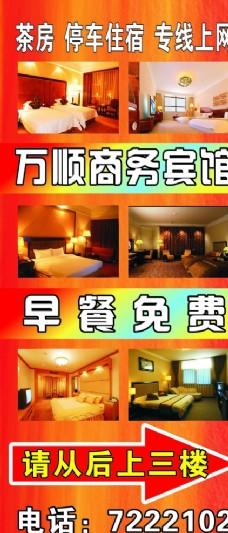 宾馆海报 宾馆广告