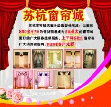 苏杭窗帘城海报图片