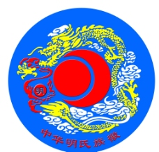 明氏族徵图片